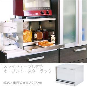 ステンレス製スライドテーブル付きオーブントースターラック台所キッチン雑貨ジャム収納幅45奥行32高さ25cmフタホコリ防ぐ日本製/足立製作所|i-11myroom