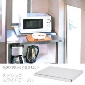 ステンレス製スライドテーブル簡易作業台オーブントースターレンジ置き調理準備引き出して使うチョイ置き日本製/足立製作所|i-11myroom