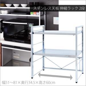 レンジ台 ステンレス天板伸縮2段ラック幅51-81奥行35高さ60キッチンシンク上置き棚小物ラップ食器調味料収納広さ調節頑丈夫日本製 足立製作所|i-11myroom