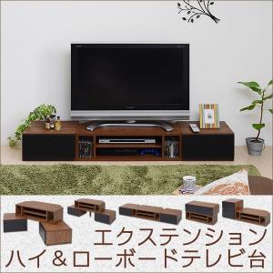 テレビ台 ローボード EXT フレキシブルテレビ台 ドロワーボード付き FAP-0015-BR JKプラン|i-11myroom