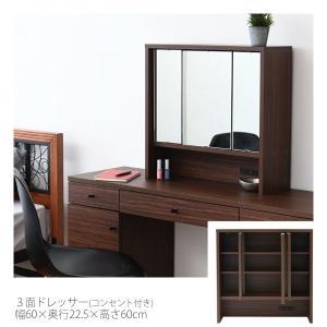 ドレッサー 三面鏡 鏡 ミラー 卓上 幅60 デスク別売  2口コンセント付き 収納 化粧台 鏡台 メイク台 シンプル コンパクト 木製 寝室 リビング|i-11myroom