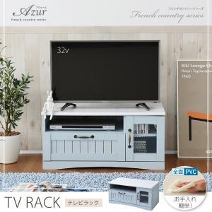 おしゃれ フレンチ シャビー デザイン 32型対応 テレビ台 TVボード (約)幅80cm 木目調 かわいい カントリー スタイル 木製 家具 ヴィンテージブルー ホワイト|i-11myroom