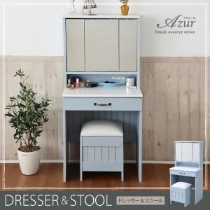 おしゃれ フレンチ シャビー デザイン 3面鏡 ドレッサー スツール (約)幅60cm 木目調 かわいい カントリー スタイル 木製 家具 ヴィンテージブルー ホワイト|i-11myroom