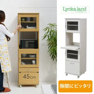 レンジ台 スリム 食器棚 レンジラック 幅45 高さ156 キッチン 収納 隙間収納 棚 収納棚 スライド キッチンラック キッチン棚 ラック|i-11myroom
