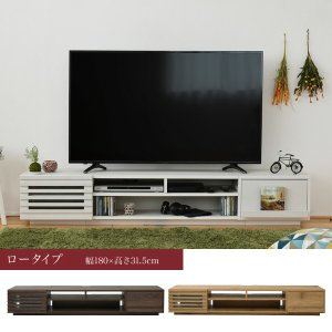 テレビ台 大型 ロータイプ ワイド テレビボード 55インチ (約) 幅180 奥行42 高さ32 cm ローボード テレビラック フラップ扉 引出 収納|i-11myroom