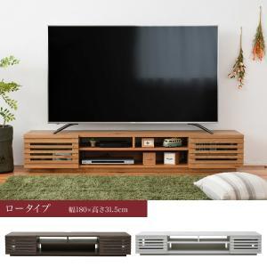 テレビ台 大型 ロータイプ ワイド テレビボード 55インチ (約) 幅180 奥行42 高さ32 cm ローボード テレビラック フラップ扉 収納|i-11myroom