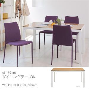 アルガノ ダイニングテーブル幅135cm 木目が美しいナチュラルカラー天板 あずま工芸|i-11myroom