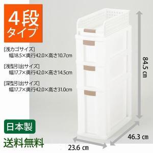 キッチン収納 すきま収納 (約)幅25cm すき間収納 隙間収納 ボックス 引出し 4段 浅カゴ 浅型引出 深型引き出し ストッカー ホワイト 白 完成品 日本製の写真