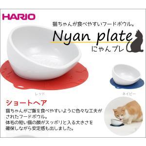 HARIO(ハリオ)にゃんプレ ショートヘア PTS-NYS-R/PTS-NYS-DBU(レッド赤/ネイビー)わがんせ ha076 フードボウル にゃんこグッズ 猫用品 猫グッズ 日本製 有田焼 i-11myroom