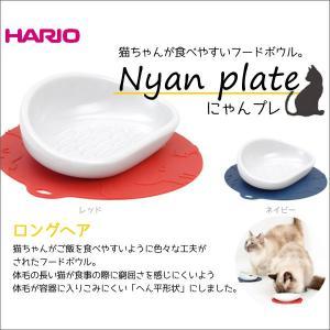 HARIO(ハリオ)にゃんプレ ロングヘアタイプ PTS-NYL-R/PTS-NYL-DBU(レッド赤/ネイビー)わがんせ ha077 フードボウル にゃんこグッズ 猫グッズ 日本製 有田焼 i-11myroom