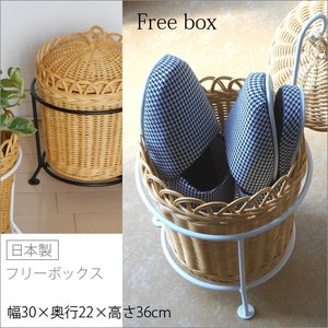 フリーボックス ホワイトおしゃれでかわいいフリーボックス籐フタ付きバスケット収納カゴフレームホワイト白色日本製完成品インテリア雑貨籐家具 i-11myroom