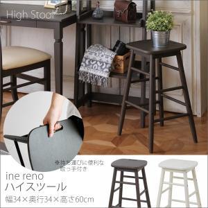 おしゃれでかわいいハイスツール持ちやすい取っ手付き幅34奥行34座面高さ60cmフレンチカントリー調ホワイト白家具アンティークブラウン系腰掛け椅子イス