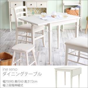 商品番号【INT-2910WH】横幅70〜90cmと、用途に合わせて天板が伸長できるダイニングテーブ...