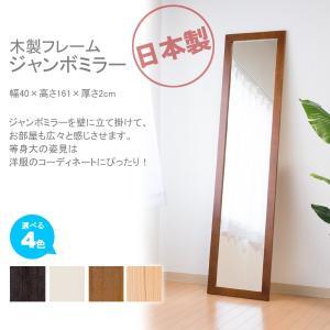 日本製 おしゃれウォールミラー 壁掛けミラー 全身鏡 姿見 木製フレーム ジャンボミラー 大型 幅広 (約)幅40cm高さ160cm J-40160 サンアイ|i-11myroom
