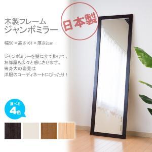 日本製 おしゃれウォールミラー 壁掛けミラー 全身鏡 姿見 木製フレーム ジャンボミラー 大型 幅広 (約)幅50cm高さ160cm J-50160 サンアイ|i-11myroom
