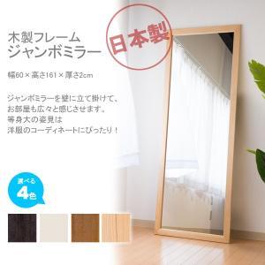 日本製 おしゃれウォールミラー 壁掛けミラー 全身鏡 姿見 木製フレーム ジャンボミラー 大型 幅広 (約)幅60cm高さ160cm J-60160 サンアイ|i-11myroom