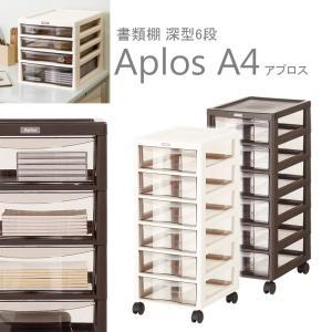 書類ケース 書類収納ケース 引き出し A4収納 日本製 Aplos アプロス 深型6段 JEJ-ApA4-F6 JEJ|i-11myroom