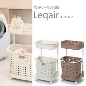 ランドリーバスケット ランドリーラック 洗濯物かご付き 日本製 Leqair レクエア 2段 JEJ-LQ2 JEJ|i-11myroom