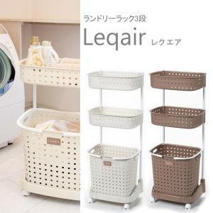 ランドリーバスケット ランドリーラック 洗濯物かご付き 日本製 Leqair レクエア 3段 JEJ-LQ3 JEJ|i-11myroom