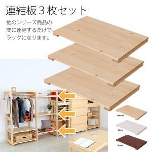 天然木キッズ専用 連結棚 3枚入 JJ-100J 天然木ジュニアシリーズ|i-11myroom
