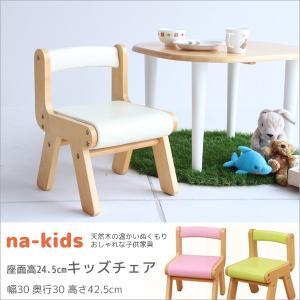 子ども椅子 子供椅子 キッズチェア 木製 幼児用 ロータイプ おしゃれ かわいい 約 座面高25cm ピンク グリーン ホワイト|i-11myroom