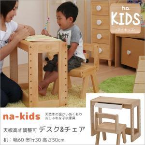 学習机 デスク チェアー イス 子供 こども 子供用 幼児用 キッズ 机 天板 高さ調節可 背もたれ付き 子ども 椅子|i-11myroom