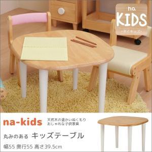 テーブル 学習机 勉強机 子供 こども 子供用 幼児用 キッズ 机 天板 角が無い ローテーブル 低い|i-11myroom