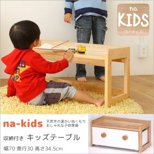 学習机 勉強机 テーブル おもちゃ収納 おもちゃ箱 キャスター付き 子供 こども 子供用 幼児用 キッズ 収納付き デスク|i-11myroom