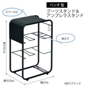 ベンチ型 ブーツ アンブレラ スタンド スリム(ブラック アイボリー)ラック 棚 椅子 腰掛 玄関 傘 立て フック スツール 座る|i-11myroom
