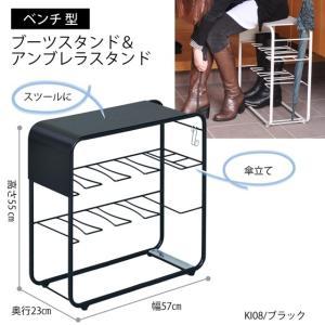 ベンチ型 ブーツ アンブレラ スタンド ワイド(ブラック アイボリー)ラック 棚 椅子 腰掛 玄関 傘 立て フック スツール 座る|i-11myroom