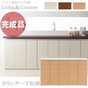 カウンター下収納 薄型 カウンター下収納 本棚 扉付き 幅150.5cm LC-150 フナモコの写真