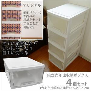 収納ケース 衣装ケース 引出収納ボックス4個組セット(約)幅35奥cmLUGS積重ね4段チェスト衣類収ケース 引き出し クリア|i-11myroom