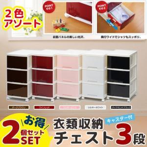 キャスター付き衣類収納LUGSおしゃれ タンス チェスト 引き出し 3段(2色2個組セット)かわいいプラスチック製衣装ケース/アイエルシーILC|i-11myroom