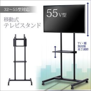 移動式テレビスタンド 32-55V型(インチ)対応 おしゃれ 壁寄せ 液晶 TV モニタースタンド キャスター付き SDS エスデーエス 日本製|i-11myroom