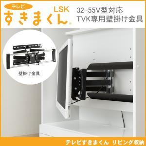 テレビすきまくん 壁掛けテレビ金具 32-55V型対応 TK-7|i-11myroom