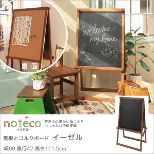 天然木製 子供 家具 おしゃれでかわいい 黒板イーゼル お絵かきボード コルクボード スタンド 看板 フレームブラウン i-11myroom