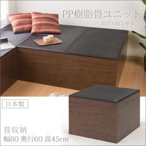 畳収納 ユニット ベンチ ボックス 日本製 たたみ タタミ 箱 PP樹脂製 ハイタイプ 高床 ブラック 黒 ダークブラウン 幅60cm 高さ45cm|i-11myroom
