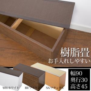 畳収納 ユニット ベンチ ボックス 日本製 たたみ タタミ 箱 PP樹脂製 幅90 奥行30 高さ45cm ナチュラル ブラウン 小上がり リビング 和室 和風 アジアン|i-11myroom