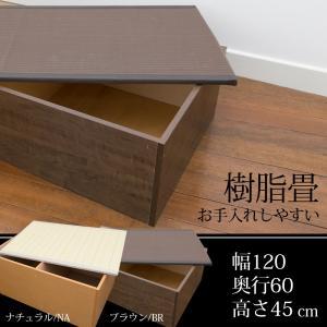 畳 ユニット ベンチ 収納 ボックス 日本製 たたみ タタミ PP樹脂製 幅120 奥行60 高さ45cm ハイタイプ ナチュラル ブラウン 小上り リビング ベッド 和室 和風|i-11myroom