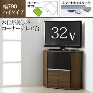 コーナーテレビ台ハイタイプ 32インチ キャスター付き RCA-7580AV-CR-a ブラウンウォールナット柄 朝日木材加工|i-11myroom