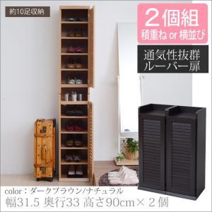下駄箱 スリムシューズボックス 幅31.5cm 2個組 SGT-0093|i-11myroom