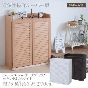 下駄箱 シューズボックス 幅75cm SGT-0102|i-11myroom