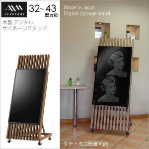 デジタルサイネージスタンド テレビモニター 32〜43型対応 移動式 木目調 木製 テレビスタンド タテ格子デザイン キャスター別売り 電子看板|i-11myroom