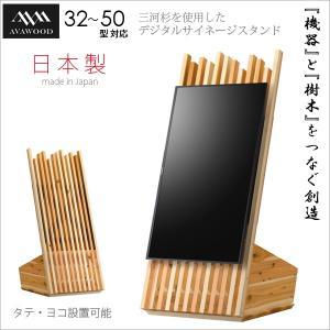デジタルサイネージスタンド テレビモニター 32〜50型対応 日本製 木製 和風モダン テレビスタンド ジャパニーズデザイン 縦格子 移動式 電子看板|i-11myroom