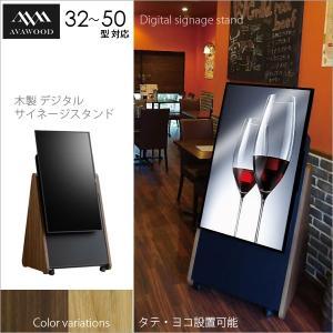 デジタルサイネージスタンド テレビモニター 32〜50型対応 日本製 木製 テレビスタンド シンプル 三角形 デザイン 収納スペース 電子看板|i-11myroom