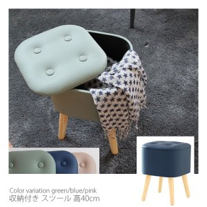 スツール 収納 付き 四角 椅子 格納  高さ40cm 座面収納 おしゃれ かわいい ナチュラル デザイン 可愛い POP ネイビー ピンク グリーン i-11myroom