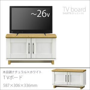 テレビ台 ローボード 24型対応 ナチュラル ホワイト白(約)幅60奥行30高さ35cm 木製扉収納 小型 AVラック フレンチシャビー アメリカン|i-11myroom