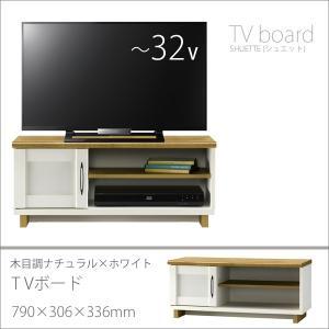 テレビ台 ローボード 32インチ 32v型対応 フレンチカントリー調デザインSHUETTE(シュエット) ナチュラル木目調シート 白ホワイト 朝日木材加工 幅約80cm|i-11myroom