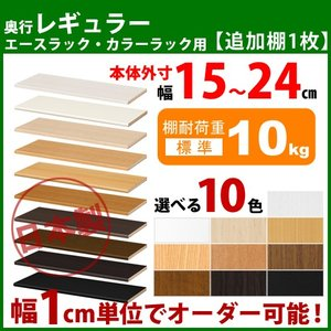 エースラック カラーラック 追加移動棚 1枚 【幅】15-24cm用 【奥行】31cm(レギュラー)用 【棚厚】標準|i-11myroom