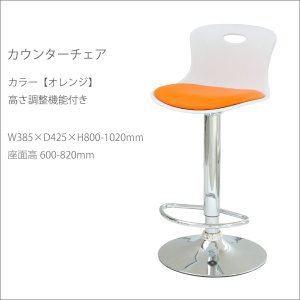 ロイア カウンターチェア 昇降式 高さ調整足置き付き幅38.5奥行42.5高さ80-102cmオレンジ|i-11myroom